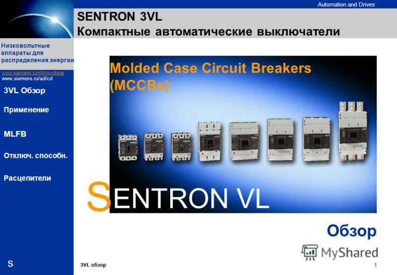 Automation and Drives s Низковольтные аппараты для распределения энергии www.siemens.com/lowvoltage www.siemens.ru/ad/cd 3VL обзор 1 3VL Обзор Применение MLFB Отключ. способн. Расцепители ENTRON VL SENTRON 3VL Компактные автоматические выключатели S