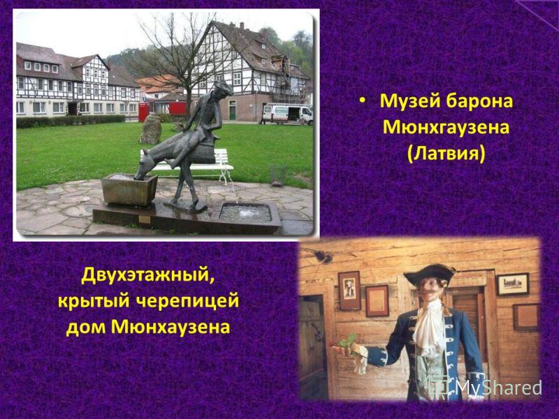 , Музей барона Мюнхгаузена (Латвия) Двухэтажный, крытый черепицей дом Мюнхаузена