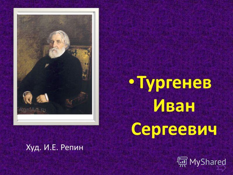 Тургенев Иван Сергеевич Худ. И.Е. Репин