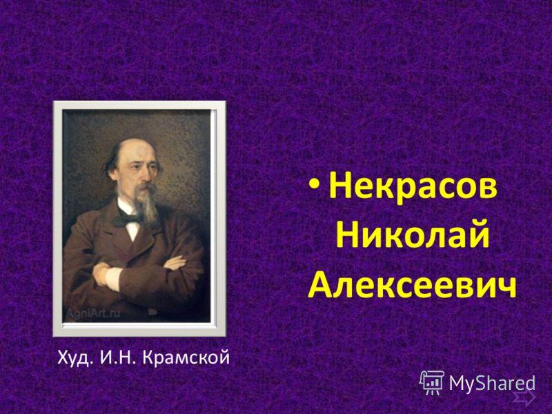 Некрасов Николай Алексеевич Худ. И.Н. Крамской