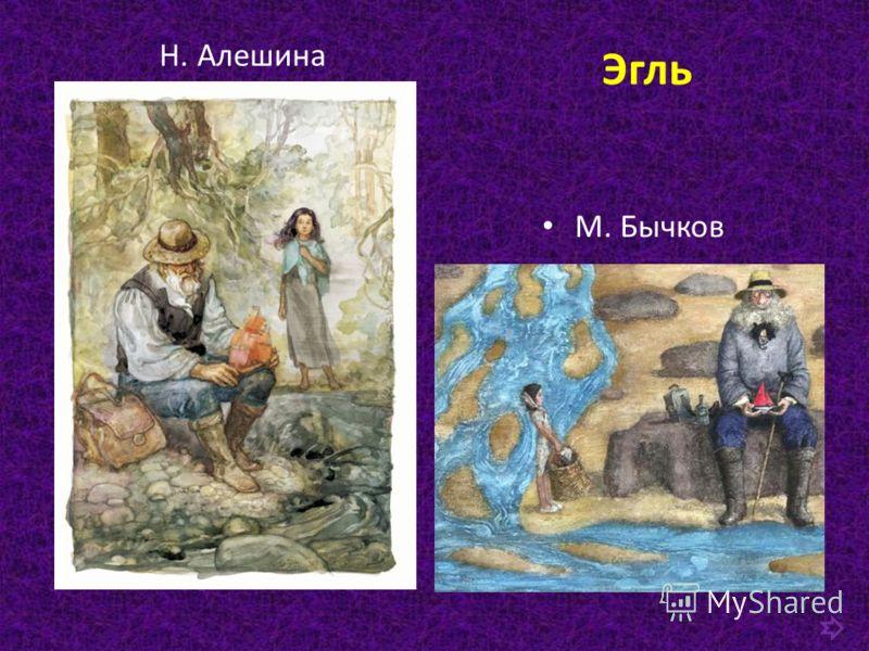 Н. Алешина М. Бычков Эгль