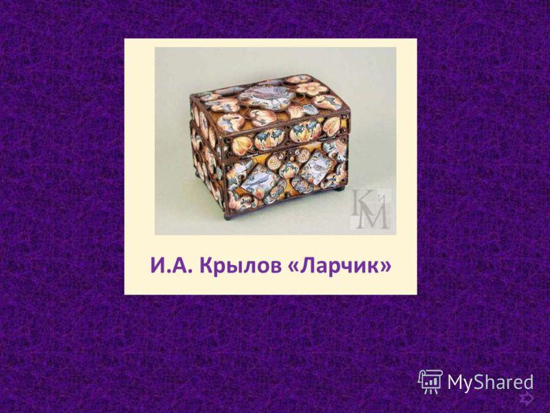 И.А. Крылов «Ларчик»