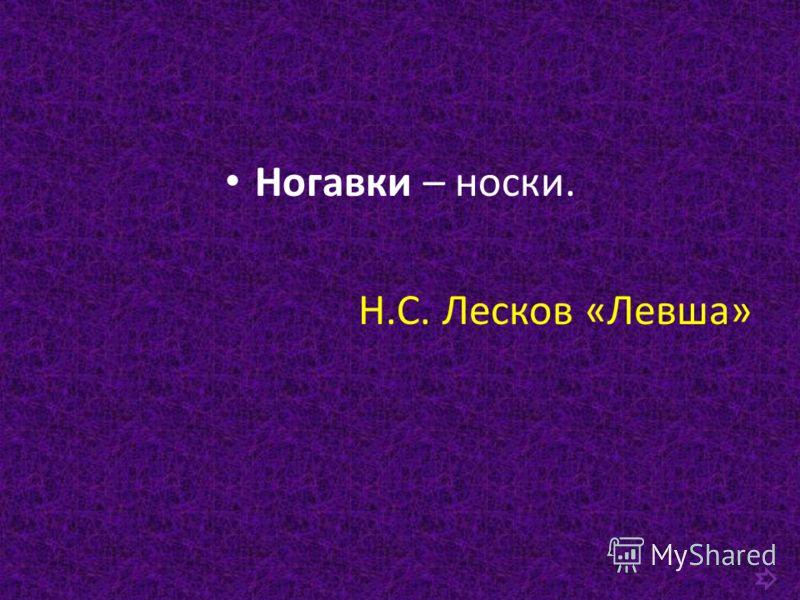 Ногавки – носки. Н.С. Лесков «Левша»