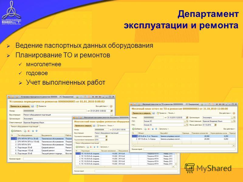 Департамент эксплуатации и ремонта Ведение паспортных данных оборудования Планирование ТО и ремонтов многолетнее годовое Учет выполненных работ