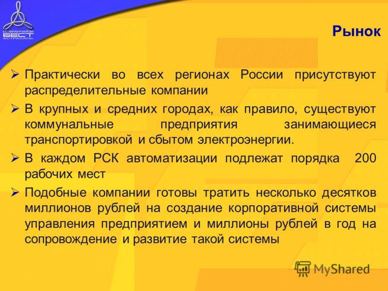 Практически во всех регионах России присутствуют распределительные компании В крупных и средних городах, как правило, существуют коммунальные предприятия занимающиеся транспортировкой и сбытом электроэнергии. В каждом РСК автоматизации подлежат поряд