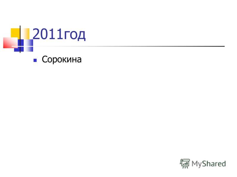 2011год Сорокина