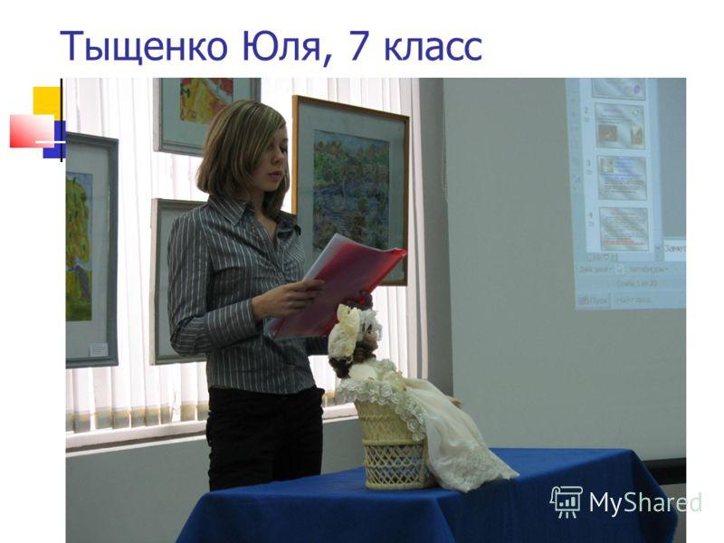 Тыщенко Юля, 7 класс