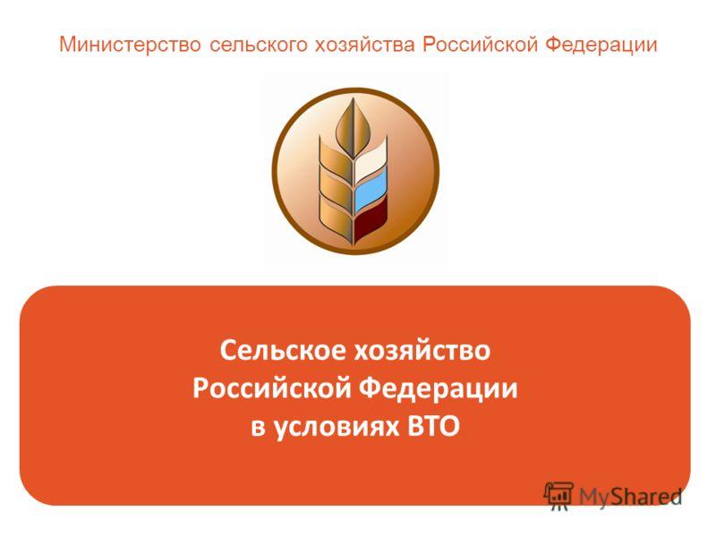 Сельское хозяйство Российской Федерации в условиях ВТО Министерство сельского хозяйства Российской Федерации