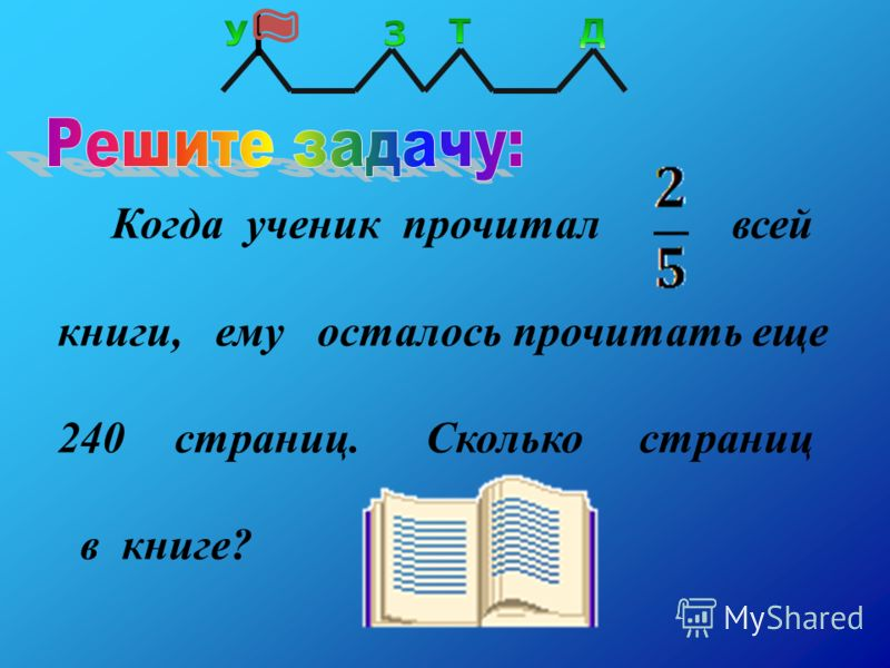 Когда ученик прочитал всей книги, ему осталось прочитать еще 240 страниц. Сколько страниц в книге?