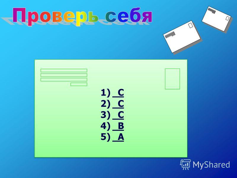 1) С 2) С 3) С 4) В 5) А