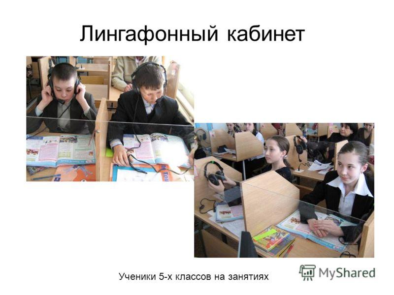 Лингафонный кабинет Ученики 5-х классов на занятиях