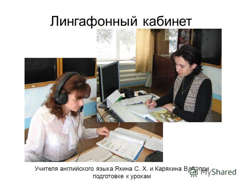 Лингафонный кабинет Учителя английского языка Яхина С. Х. и Карякина В. А. при подготовке к урокам