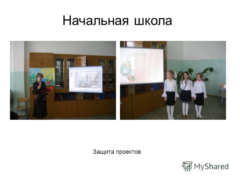 Начальная школа Защита проектов