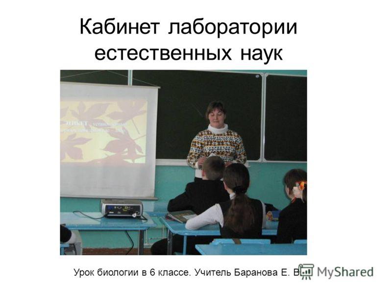 Кабинет лаборатории естественных наук Урок биологии в 6 классе. Учитель Баранова Е. В.