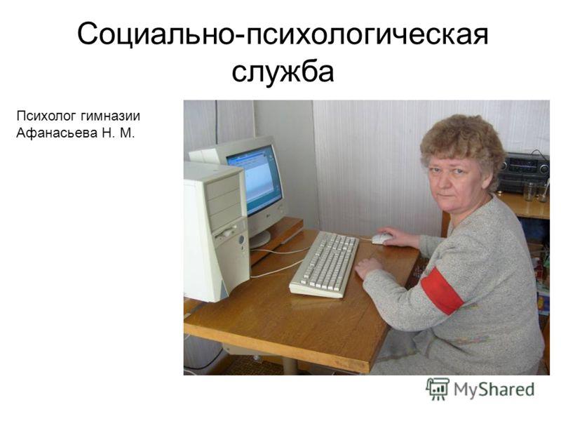Социально-психологическая служба Психолог гимназии Афанасьева Н. М.