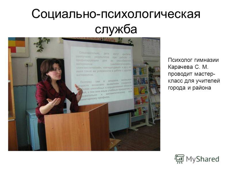 Социально-психологическая служба Психолог гимназии Карачева С. М. проводит мастер- класс для учителей города и района