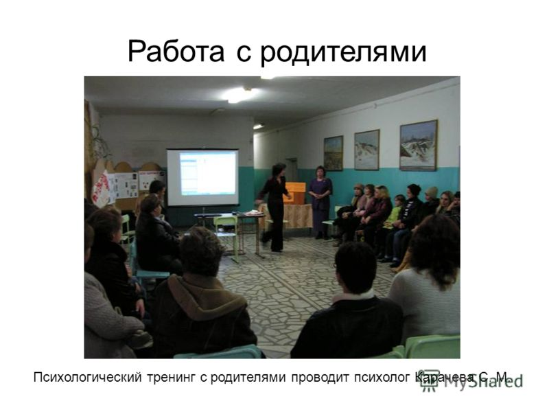 Работа с родителями Психологический тренинг с родителями проводит психолог Карачева С. М.
