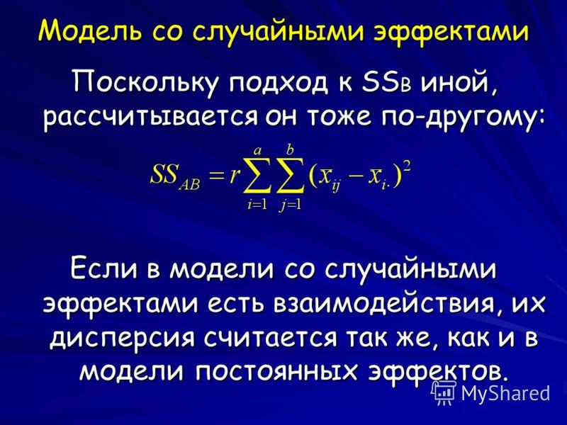 Модель со случайными эффектами Поскольку подход к SS B иной, рассчитывается он тоже по-другому: Если в модели со случайными эффектами есть взаимодействия, их дисперсия считается так же, как и в модели постоянных эффектов.