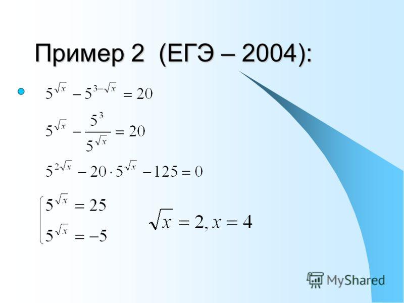 Пример 2 (ЕГЭ – 2004):