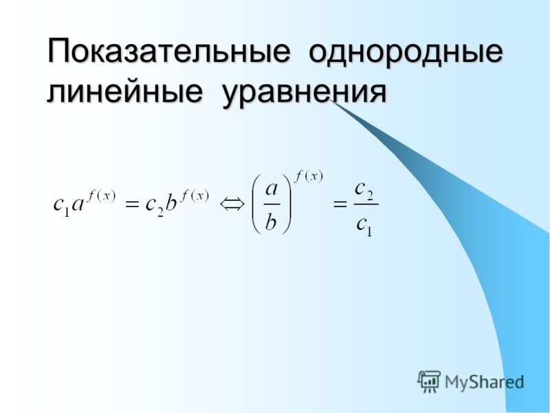 Показательные однородные линейные уравнения