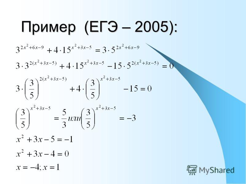 Пример (ЕГЭ – 2005):