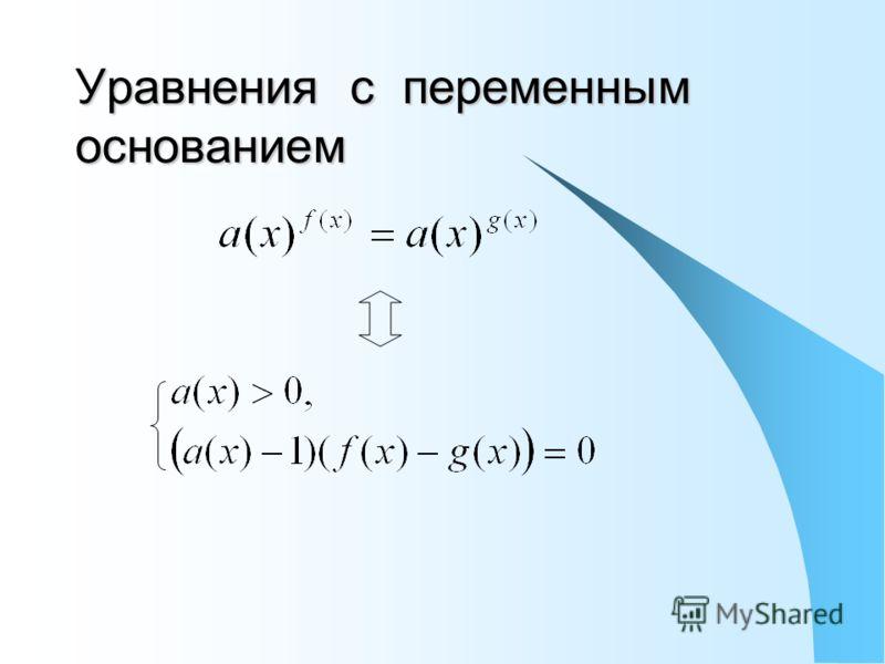 Уравнения с переменным основанием