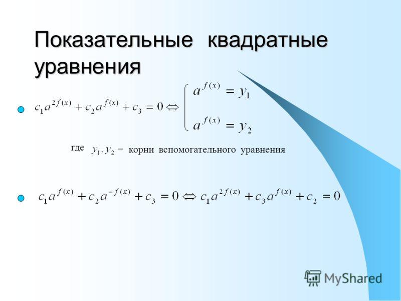 Показательные квадратные уравнения где корни вспомогательного уравнения