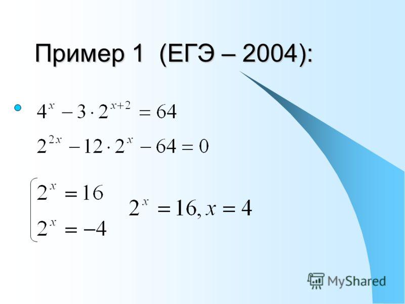 Пример 1 (ЕГЭ – 2004):