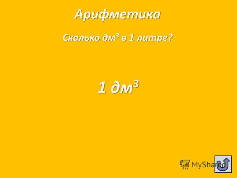 Алгебра Как называется функция у = kx? Прямая пропорциональность
