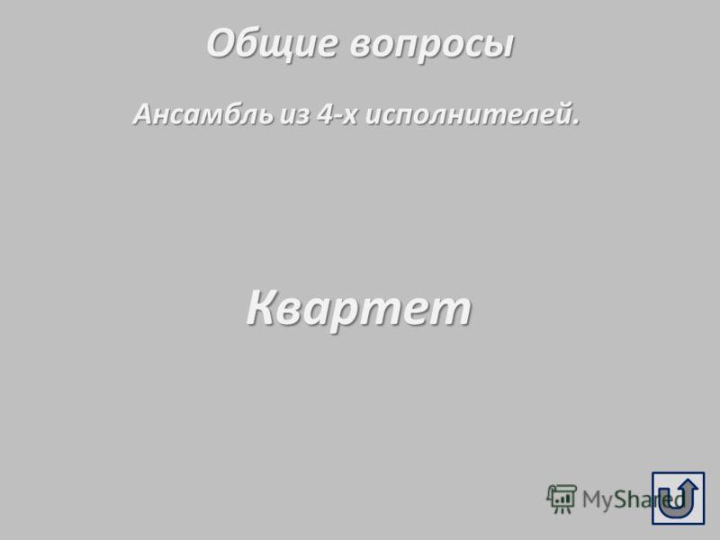 Геометрия Утверждение, требующее доказательства. Теорема