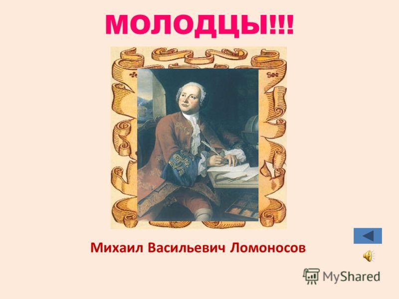 МОЛОДЦЫ!!! Николай Иванович Лобачевский