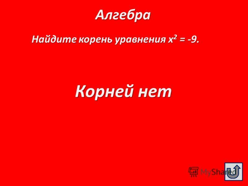 Геометрия Чему равен угол, смежный с углом, градусная мера которого 30 0. 150 0