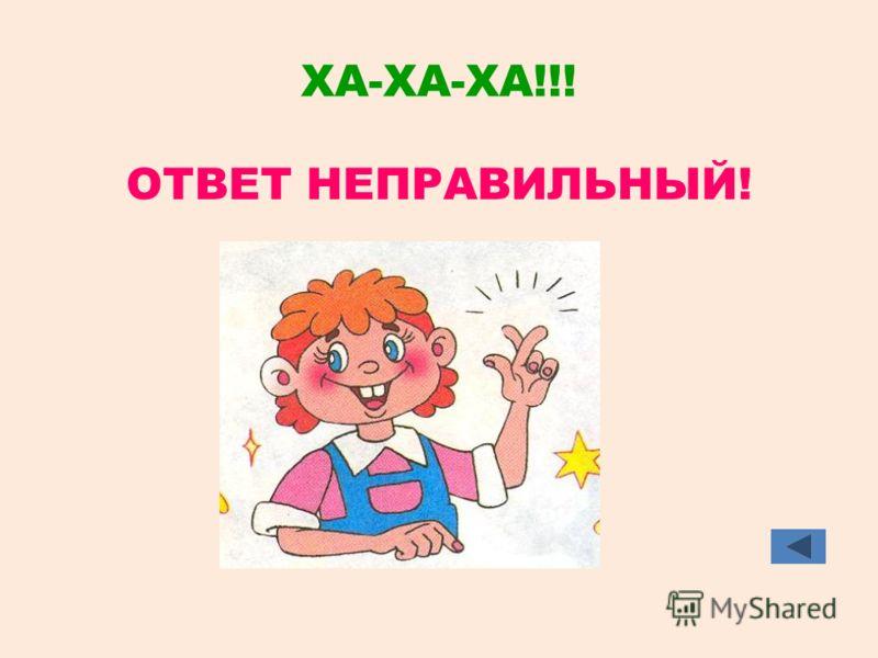 МОЛОДЦЫ!!! Михаил Васильевич Ломоносов