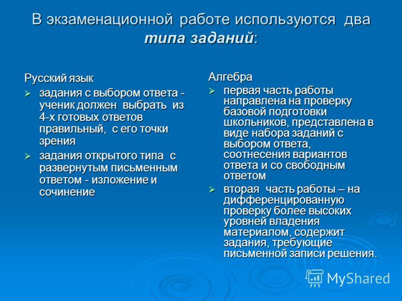 В экзаменационной работе используются два типа заданий: Русский язык задания с выбором ответа - ученик должен выбрать из 4-х готовых ответов правильный, с его точки зрения задания с выбором ответа - ученик должен выбрать из 4-х готовых ответов правил