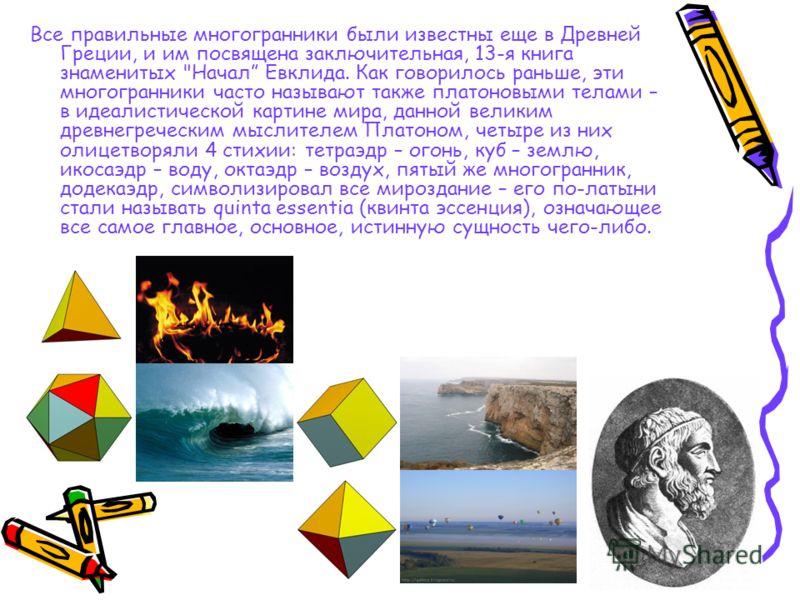 Все правильные многогранники были известны еще в Древней Греции, и им посвящена заключительная, 13-я книга знаменитых