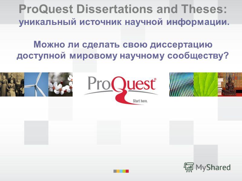 ProQuest Dissertations and Theses: уникальный источник научной информации. Можно ли сделать свою диссертацию доступной мировому научному сообществу?