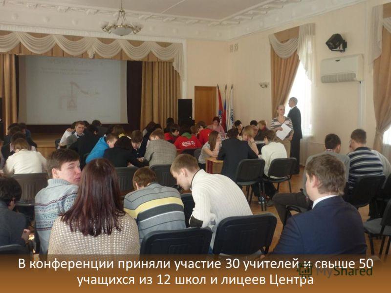 В конференции приняли участие 30 учителей и свыше 50 учащихся из 12 школ и лицеев Центра
