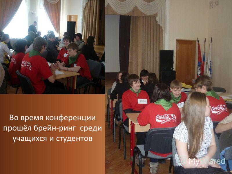 Во время конференции прошёл брейн-ринг среди учащихся и студентов