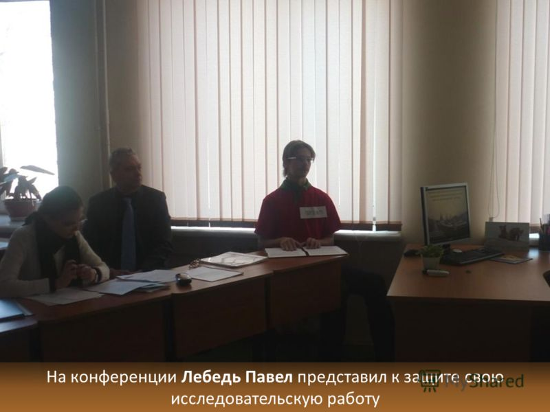 На конференции Лебедь Павел представил к защите свою исследовательскую работу
