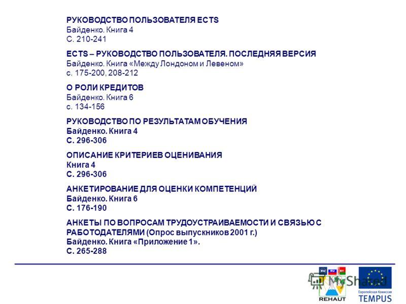 РУКОВОДСТВО ПОЛЬЗОВАТЕЛЯ ECTS Байденко. Книга 4 С. 210-241 ECTS – РУКОВОДСТВО ПОЛЬЗОВАТЕЛЯ. ПОСЛЕДНЯЯ ВЕРСИЯ Байденко. Книга «Между Лондоном и Левеном» c. 175-200, 208-212 О РОЛИ КРЕДИТОВ Байденко. Книга 6 с. 134-156 РУКОВОДСТВО ПО РЕЗУЛЬТАТАМ ОБУЧЕН