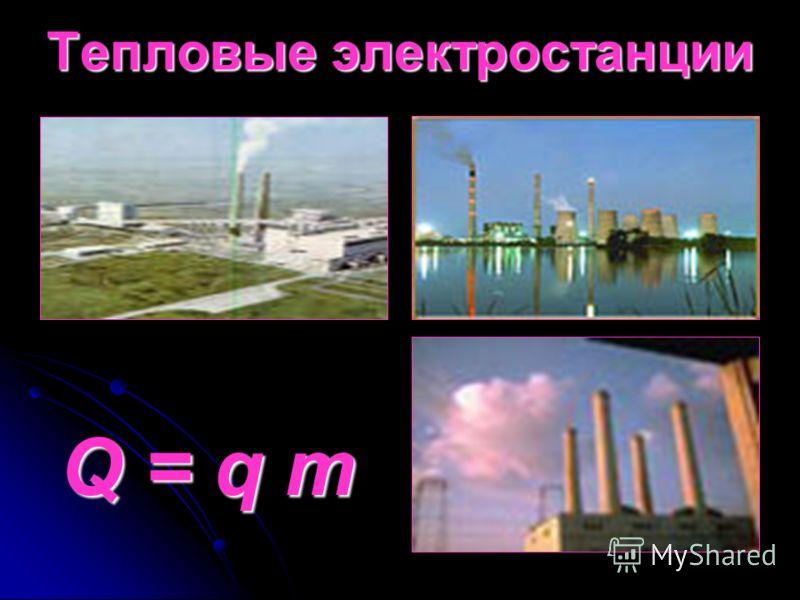 Тепловые электростанции Q = q m