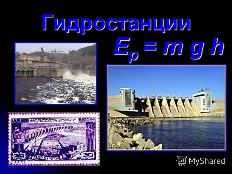 Гидростанции Ер = m g h
