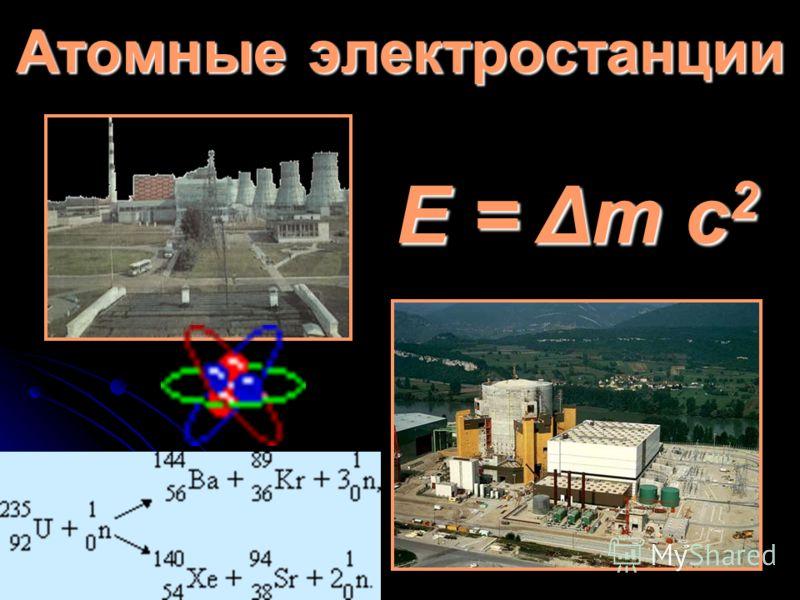 Атомные электростанции E = Δm c 2