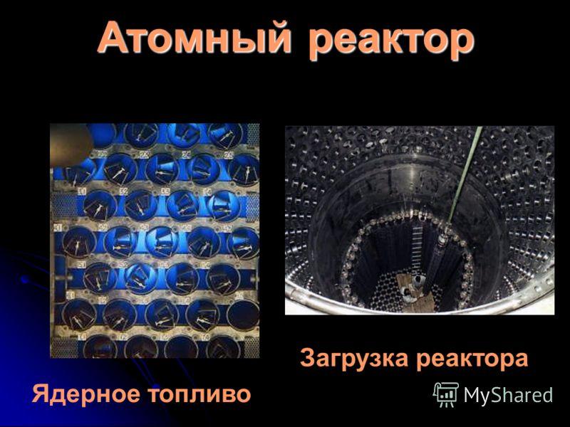 Атомный реактор Ядерное топливо Загрузка реактора