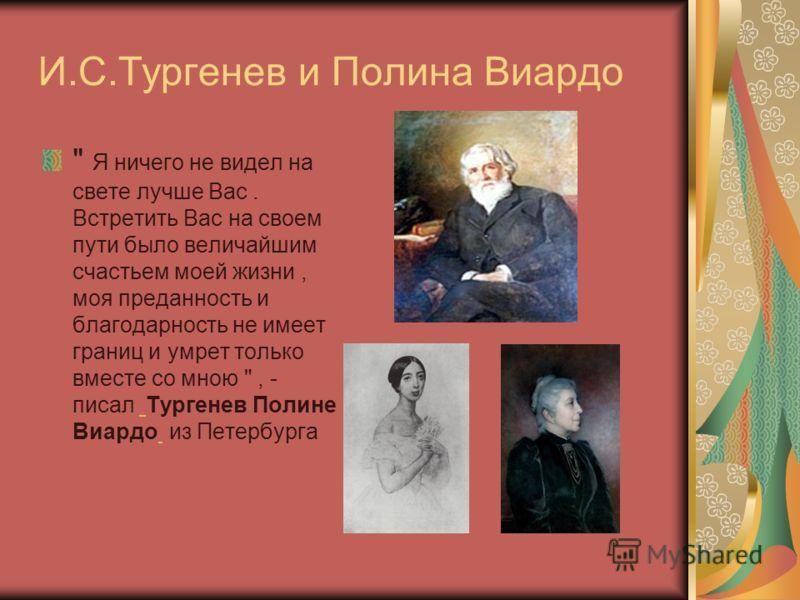 И.С.Тургенев и Полина Виардо