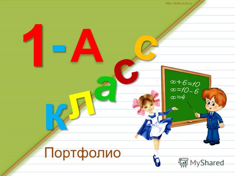 Портфолио с с 1 А а - л к http://aida.ucoz.ru