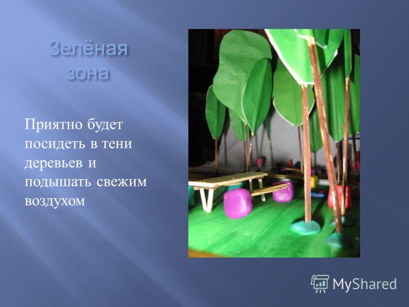 Зелёная зона Приятно будет посидеть в тени деревьев и подышать свежим воздухом