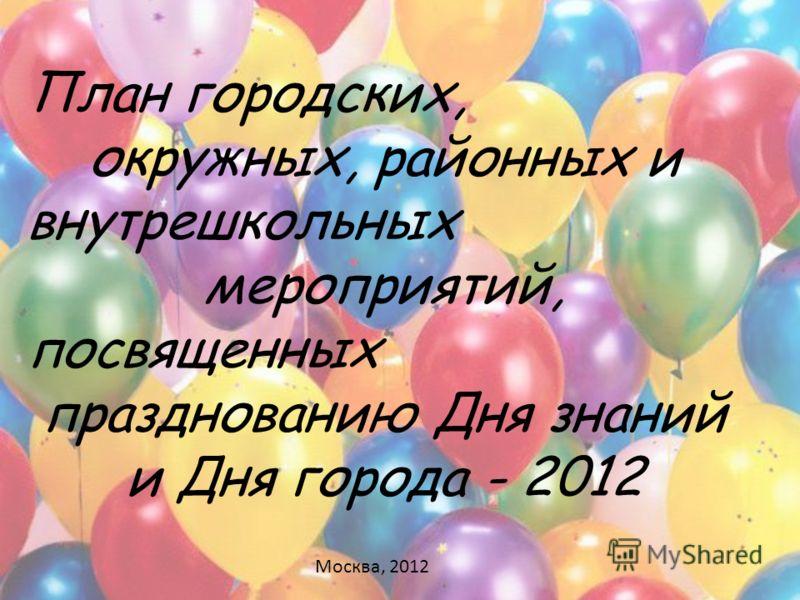 План городских, окружных, районных и внутрешкольных мероприятий, посвященных празднованию Дня знаний и Дня города - 2012 Москва, 2012