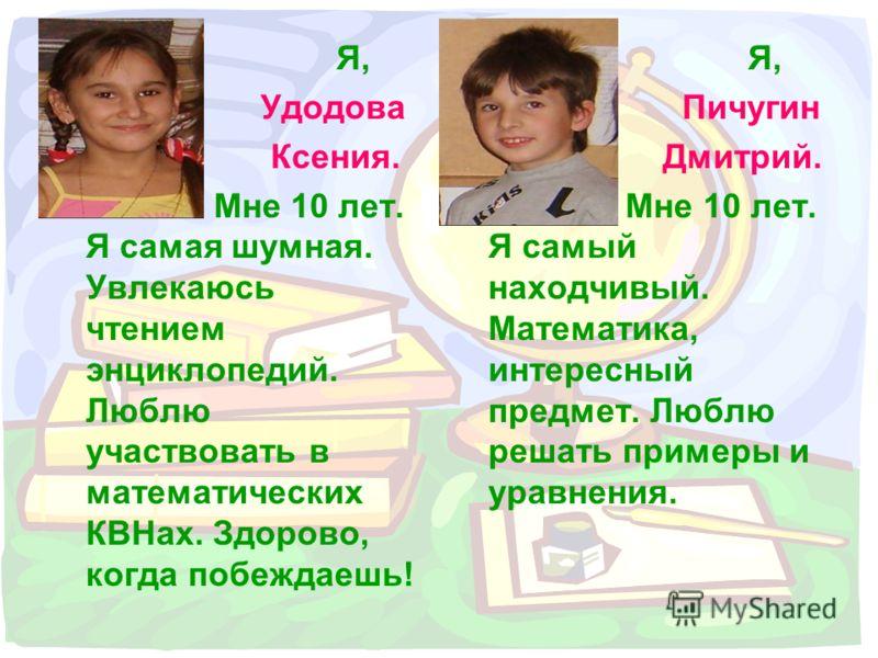 Кочетков Сергей капитан команды Мне 9 лет. Я самый умный и языкатый. Увлекаюсь компьютерными играми, мопедами. Очень люблю решать сложные задачки.