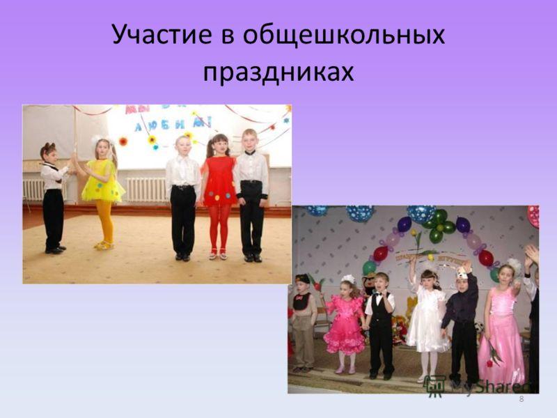 Участие в общешкольных праздниках 8